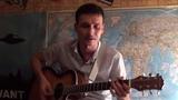 Симона (Кузьмин В.) гитара кавер от Тимона Simona (Kuzmin V.) TeamOn cover