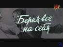 ☭☭☭ Берём всё на себя (1980) ☭☭☭