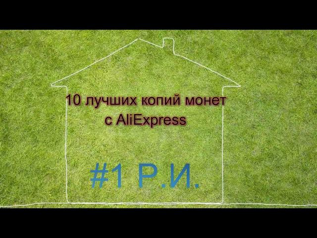 10 лучших копий монет с Aliexpress 1 Российская Империя