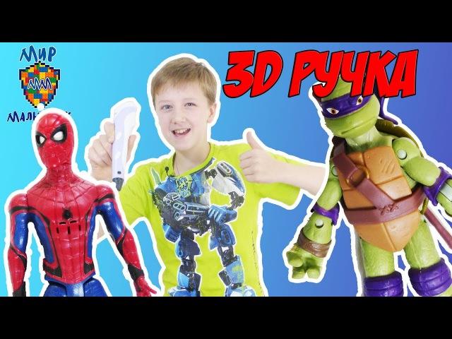 КИРИЛЛ и НИНДЗЯГО рисуют 3D ручкой! Паутина для ЧЕЛОВЕКА ПАУКА Видео для детей
