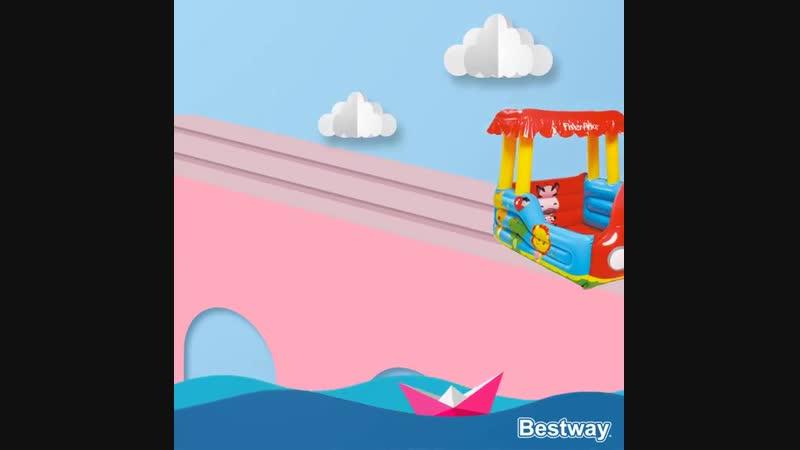 Bestway-აღმოაჩინე მხიარული სამყარო