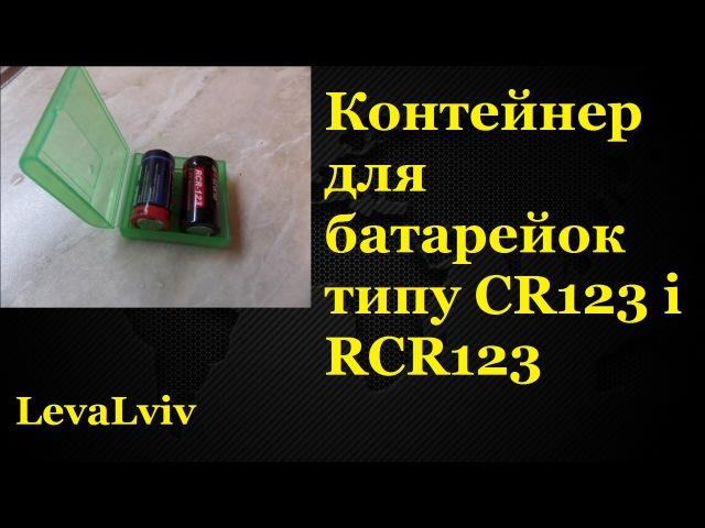Контейнер для батарейок типу CR123 і RCR123