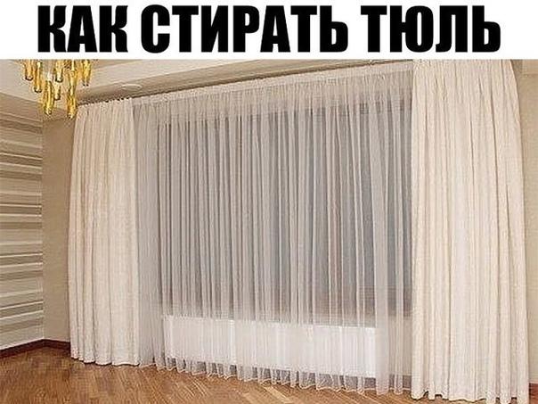 Как стирать тюль и другие нежные ткани.