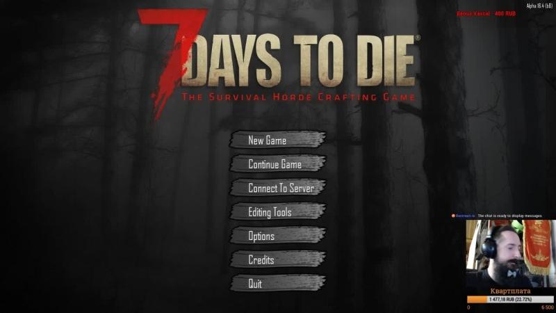 7 Days to Die. Серия 4. Строим безопасный огород. 7dtd survival stream стрим ЭфирныйБородачъ