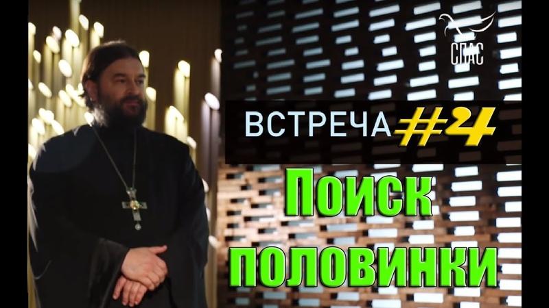 Встреча с молодежью 4. Поиск второй половинки! Протоиерей Андрей Ткачёв