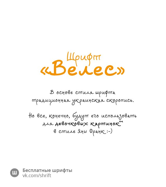 Download Veles font (typeface)