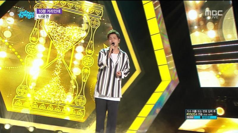 [Comeback Stage] 180519 Na Yoon Kwon (나윤권) - 10 Minutes Away (10분 거리인데)