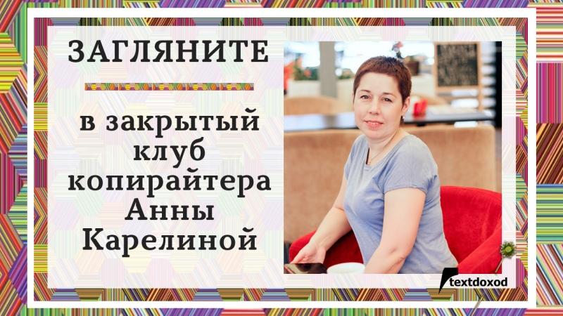 Загляните в закрытый клуб копирайтера Анны Карелиной