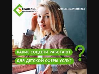 Алина Гималтдинова. Эксперт в области smm