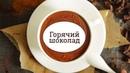 Горячий шоколад с перцем чили [SweetFlour]