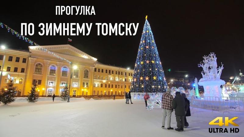 Долгая прогулка по зимнему Томску 4K Walk Tomsk