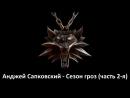 Анджей Сапковский-Сезон гроз (часть 2-я)