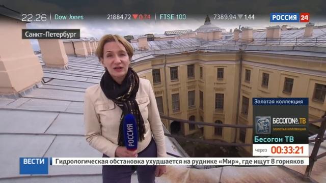 Новости на Россия 24 • В Петербурге впервые за сто лет начнут реставрацию здания Академии художеств