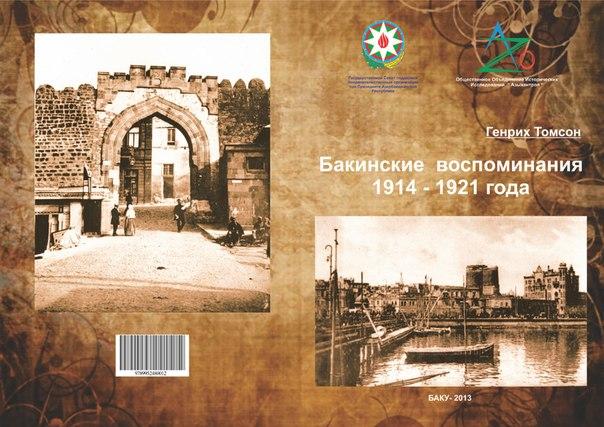 """""""AZIKHANTROP"""" Historical Investigation Public Union"""