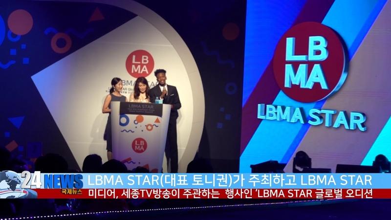 [국제뉴스tv] LBMA STAR 글로벌 오디션 대회 시즌 4 성공개최, 대전 아이돌 예비스타 모506