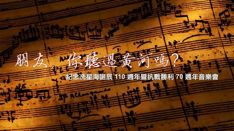 【原版《黃河大合唱》首演】「朋友,你聽過黃河嗎?」音樂會實況影38899