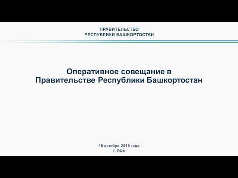 Оперативное совещание в Правительстве Республики Башкортостан: прямая трансляция 15 октября 2018 год