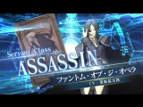 Phantom Of The Opera Assassin - Fate/Grand Order Arcade
