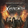 XANDRIA | КОНЦЕРТЫ В РОССИИ | ЯНВАРЬ 2015