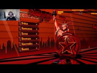 Command & Conquer: Red Alert 3. Кампания СССР.