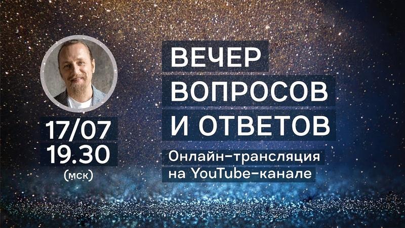 Онлайн трансляция вечера вопросов и ответов