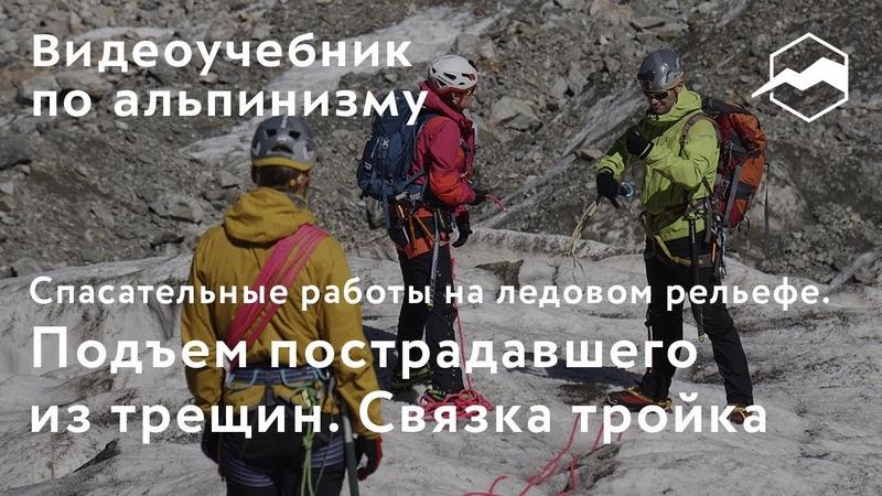 Спасательные работы на ледовом рельефе. Подъем пострадавшего из трещин. Связка тройка
