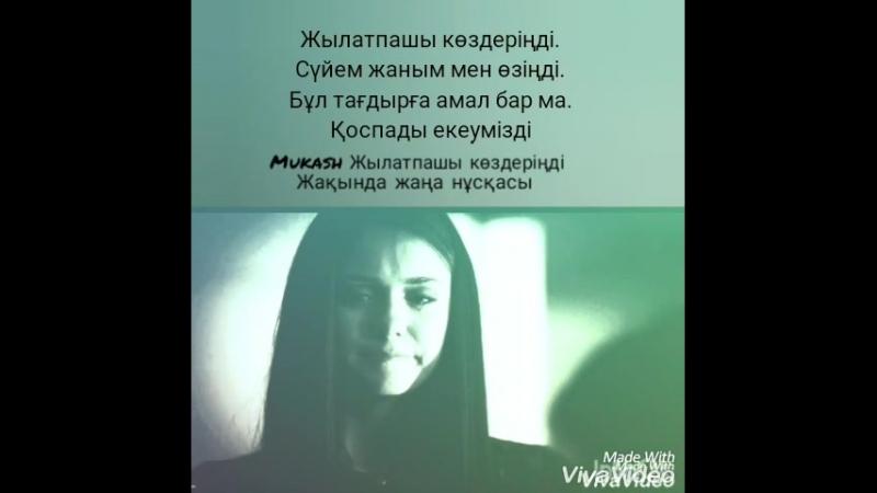 Mukash-Жылатпа көзіңді mp4