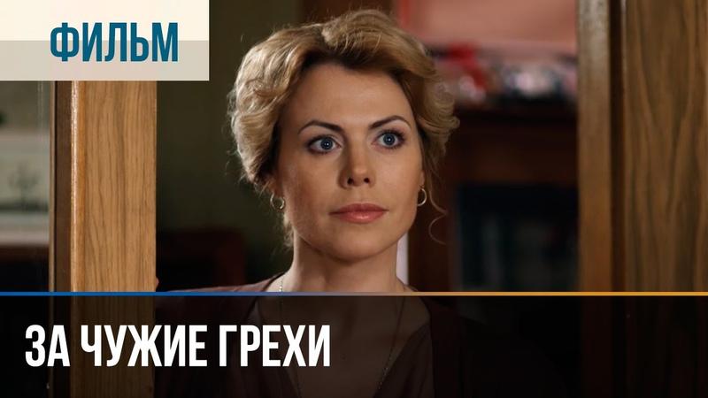 ▶️ За чужие грехи - Мелодрама   Фильмы и сериалы - Русские мелодрамы » Freewka.com - Смотреть онлайн в хорощем качестве