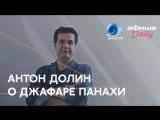 Канны-2018. Антон Долин — о Джафаре Панахи и его фильме «Три лица»