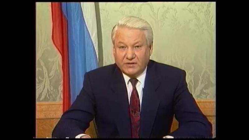 Телеобращение Ельцина 21.09.1993