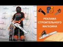 Надувной человек с бензопилой STIHL - реклама строительного магазина