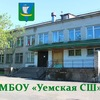 МБОУ «Уемская СШ»