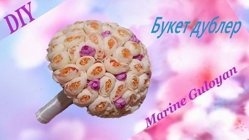 Как сделать свадебный букет дублёр новый сбор супер способ✔ Marine DIY Guloyan✔