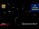 Русский фейерверк_ РС726 - Сказочный лес