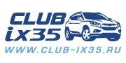 Hyundai ix35 Клуб