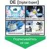 [Digital Expert] Пермь