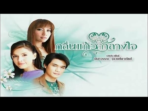 กลิ่นแก้วกลางใจ KlinKaewKlangJai EP.22 | 19-01-61 | Ch3Thailand