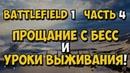 Battlefield 1 - Прохождение игры на Русском - Прощание с Бесс и уроки выживания! №4 / PC
