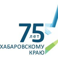 Хабаровскому краю 75 лет картинки фото