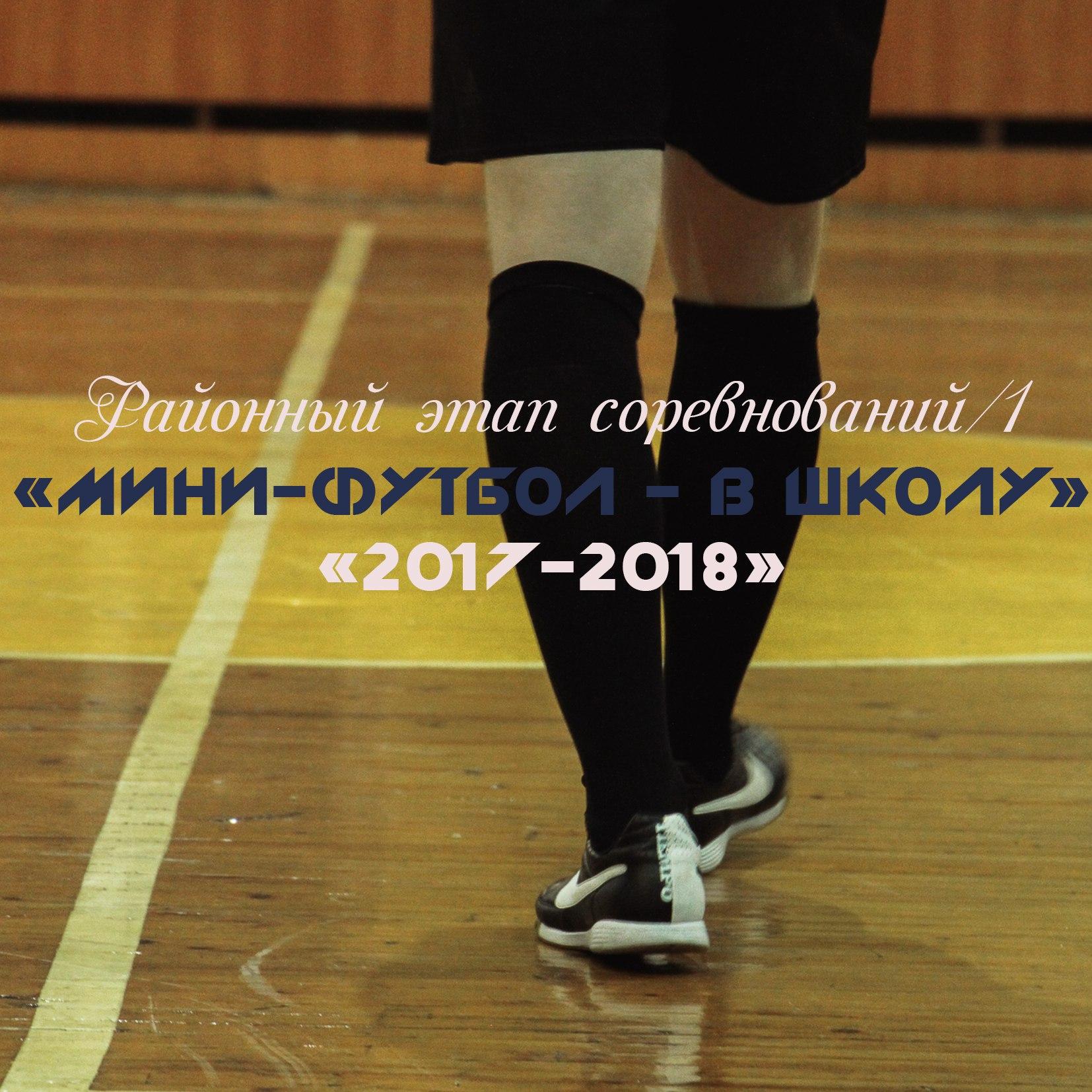 Мини-футбол в школу 2017-2017