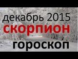 гороскоп  скорпион  декабрь 2014   гороскоп. астрологический прогноз для знака  скорпион