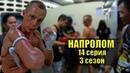Саня в деле Нога Адама после 70 лоукиков Реалити шоу НАПРОЛОМ