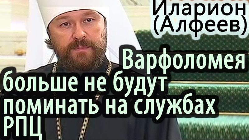 РПЦ разрывает все дипломатические связи с Константинополем! Иларион (Алфеев) 14 09 2018