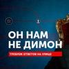 Митинг Против Коррупции: Можайск