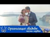 ♥ Свадьба на Санторини: Цены, Агентство, Ресторан, Декор ♥