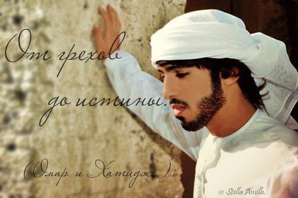 17) Книга: От грехов до истины. (Омар и Хатидже) | ♥ Кавказская ...