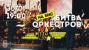 БИТВА ОРКЕСТРОВ на БИС промо