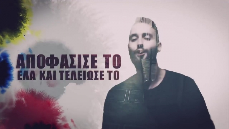 Thodoris Ampatziadis (Θοδωρής Αμπατζιάδης) - Apofasise To (Αποφάσισε Το) (Official Video) 2018 Diaspora music