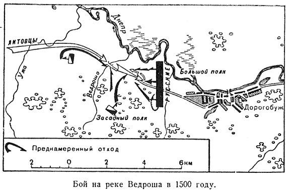 После битвы при Ведроше Иван