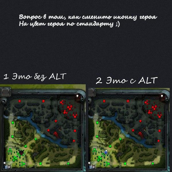 Как сделать иконки на миникарте дота 2